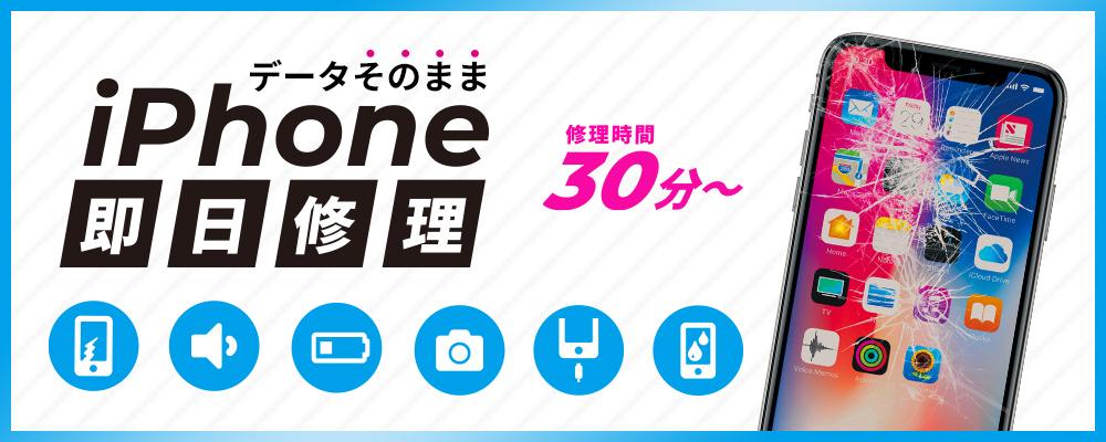 iPhone修理・iPad修理 イオンモール猪名川